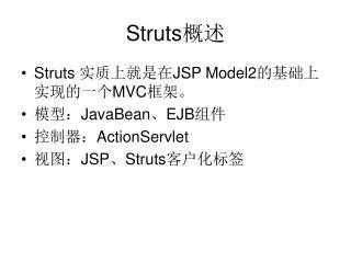 Struts 概述