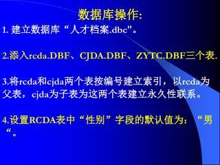 """数据库操作 : 1.  建立数据库 """" 人才档案 .dbc """" 。 2. 添入 rcda.DBF 、 CJDA.DBF 、 ZYTC.DBF 三个表 ."""