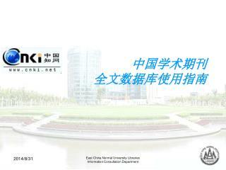 中国学术期刊 全文数据库使用指南