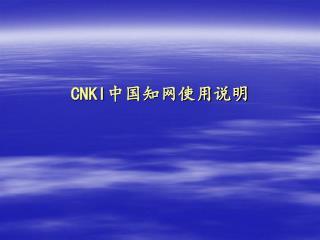CNKI 中国知网使用说明