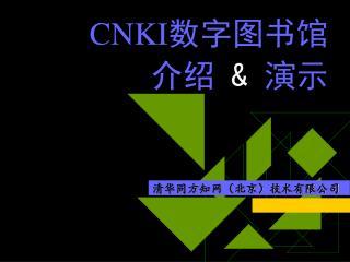 CNKI 数字图书馆 介绍  &  演示