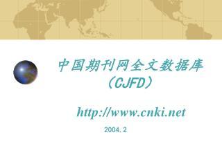 中国期刊网全文数据库( CJFD )