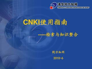 CNKI 使用指南 ----- 检索与知识整合