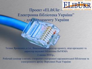 """Проект «ELibUkr  –  Е лектронна бібліотека України""""  - для парламенту України"""