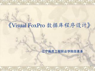 《Visual FoxPro  数据库程序设计 》
