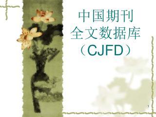 中国期刊 全文数据库 ( CJFD )