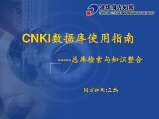 CNKI 数据库使用指南 ----- 总库检索与知识整合