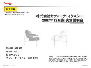 株式会社カッシーナ・イクスシー 2007 年 12 月期 決算説明会