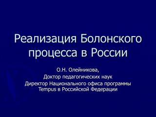 Реализация Болонского процесса в России