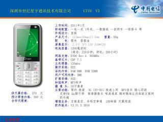 上市时间 : 2011 年 1 月 标准配置 :一电一 充  1 耳机、一数据线 一说明书 一保修卡 等 外观设计 :直板