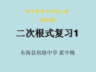 东海县初级中学 霍中梅