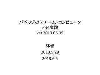 バベッジのスチーム・コンピュータ と分業論 ver.2013.06.05