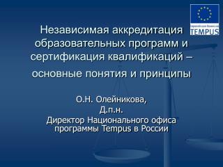 О.Н. Олейникова, Д.п.н. Директор Национального офиса программы  Tempus  в России