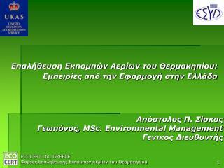 Επαλήθευση Εκπομπών Αερίων του Θερμοκηπίου: Εμπειρίες από την Εφαρμογή στην Ελλάδα