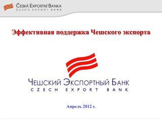 Эффективная поддержка  Чешского экспорта