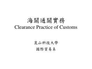 海關通關實務 Clearance Practice of Customs