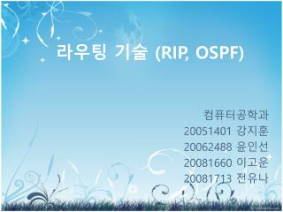 라우팅 기술  (RIP, OSPF)