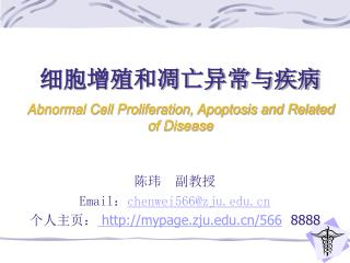 细胞增殖和凋亡异常与疾病 Abnormal Cell Proliferation, Apoptosis and Related of Disease