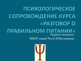 Педагог-психолог  МБОУ лицей №4 Н.В.Московцева