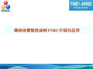 碳纳米管散热涂料 TNRC 介绍与应用
