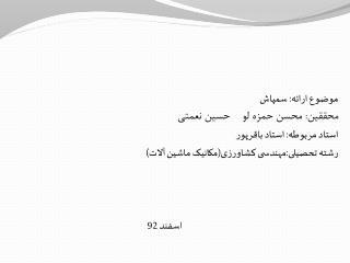 موضوع ارائه: سمپاش محققین: محسن حمزه لو    حسین نعمتی استاد مربوطه: استاد باقرپور