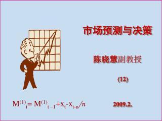M (1) t = M (1) t –1 +x t -x t-n /n