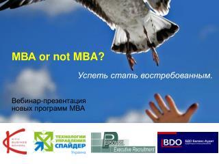 МВА  or not MBA? Успеть стать востребованным. Вебинар-презентация новых программ МВА