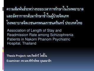 Thesis Project:  นพ.กิตต์กวี โพธิ์โน Examiner:  ดร.นพ.พิทักษ์พล บุณยมาลิก