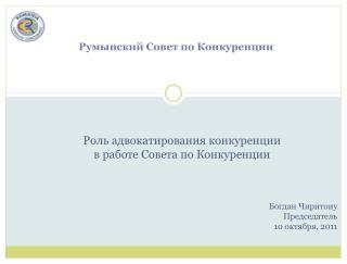 Румынский Совет по Конкуренции