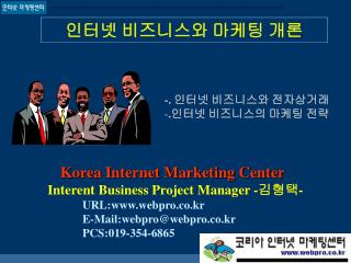 Korea Internet Marketing Center Interent Business Project Manager - 김형택 - URL:webpro.co.kr