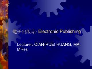 電子出版品-  Electronic Publishing