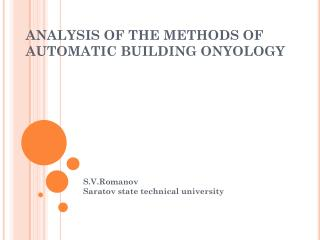 ANALYSIS OF THE METHODS OF AUTOMATIC BUILDING ONYOLOGY
