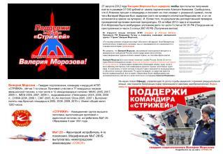 Подробности см. на сайте  СТРИЖИ.РФ