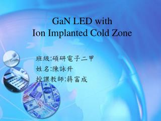 GaN LED with  Ion Implanted Cold Zone