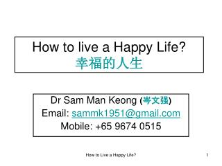 How to live a Happy Life? 幸福的人生