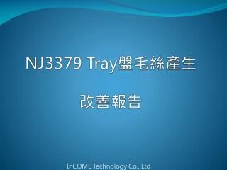 NJ3379  Tray 盤毛 絲 產生 改善報告