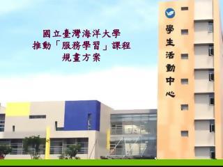 國立臺灣海洋大學 推動「服務學習」課程 規畫方案