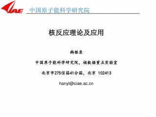 核反应理论及应用 韩银录 中国原子能科学研究院,核数据重点实验室 北京市 275 信箱 41 分箱,北京  102413 hanyl@ciae.ac