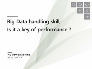 Big Data handling skill,  Is it a key of performance ?