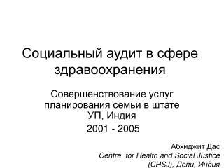 Социальный аудит в сфере здравоохранения