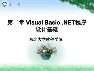第二章  Visual Basic .NET 程序设计基础
