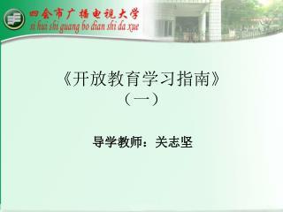 《 开放教育学习指南 》 (一)