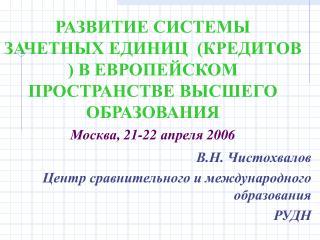 В.Н. Чистохвалов Центр сравнительного и международного образования РУДН