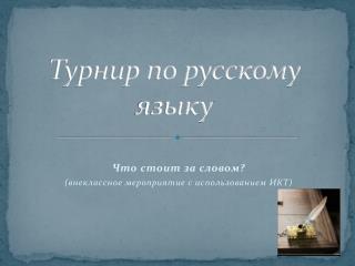Турнир по русскому языку
