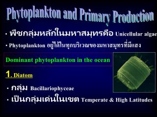 Phytoplankton and Primary Production