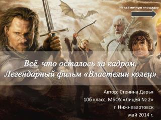 Автор :  Стенин а  Дарья 10б класс, МБОУ «Лицей № 2» г. Нижневартовск май 2014  г.