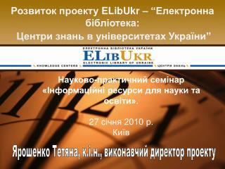 """Розвиток проекту  ELibUkr – """" Електронна бібліотека:   Центри знань в університетах України """""""