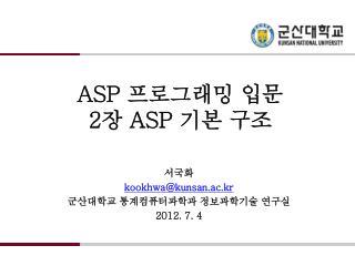 ASP  프로그래밍 입문 2 장  ASP  기본 구조