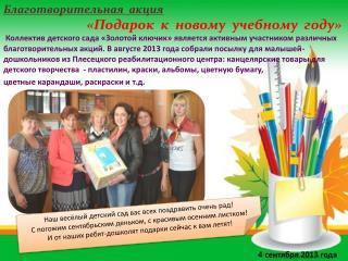Благотворительная  акция  «Подарок  к  новому  учебному  году»