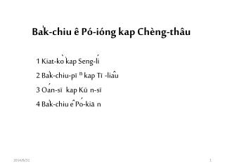 Ba̍k-chiu ê Pó-ióng kap Chèng-thâu